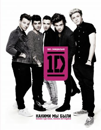 One direction. Какими мы были Стайлс Г.