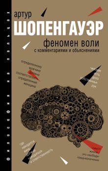 Шопенгауэр А. - Феномен воли, с комментариями и объяснениями обложка книги