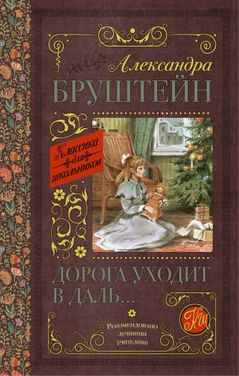 Книга лейна читать онлайн 1 часть