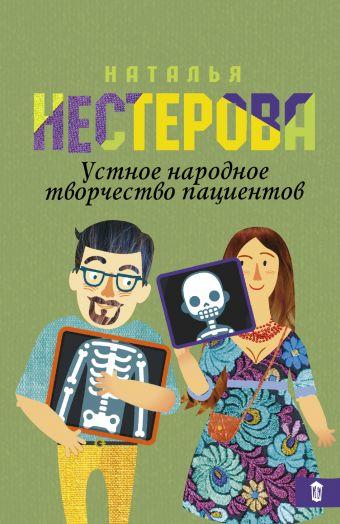 Устное народное творчество пациентов Нестерова Наталья
