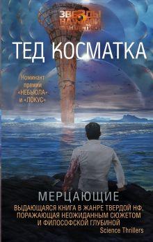 Косматка Т. - Мерцающие обложка книги