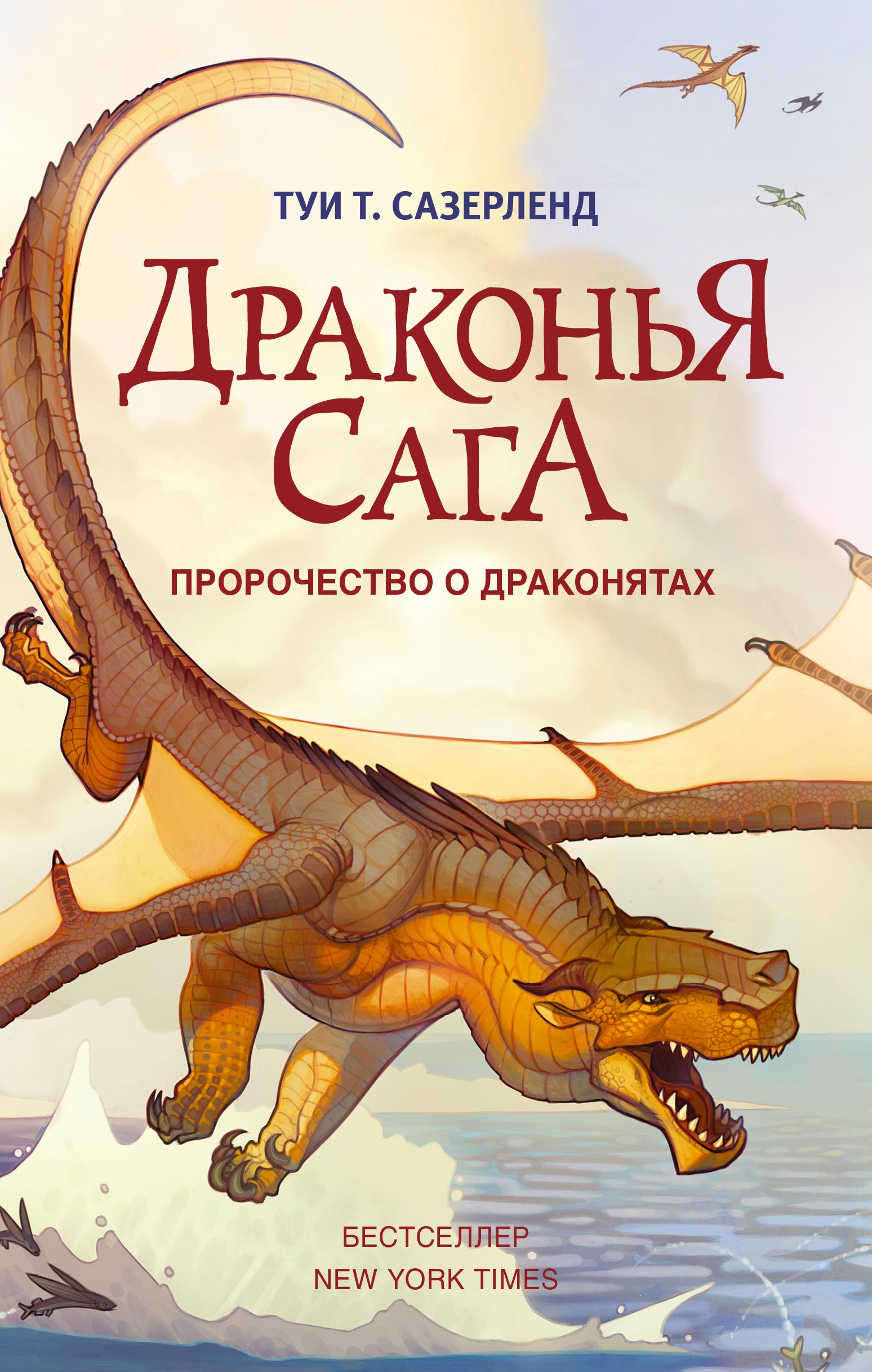 Драконья сага. Пророчество о драконятах