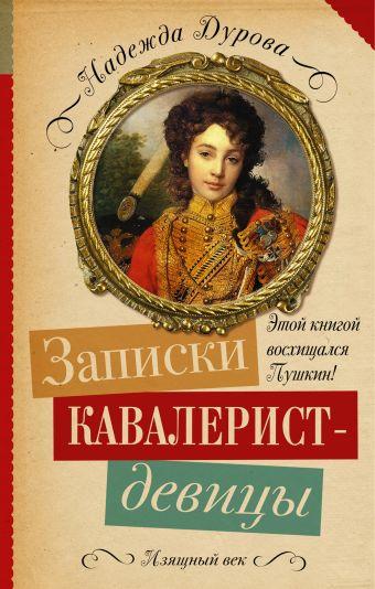 Записки кавалерист-девицы Дурова Н.А.