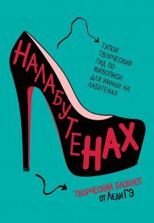 Леди Гэ - Налабутенах (второе оформление, яркая) обложка книги