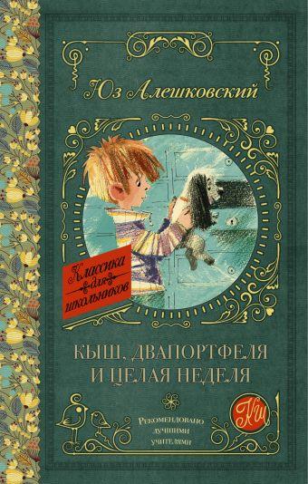 Кыш, Двапортфеля и целая неделя Алешковский Юз