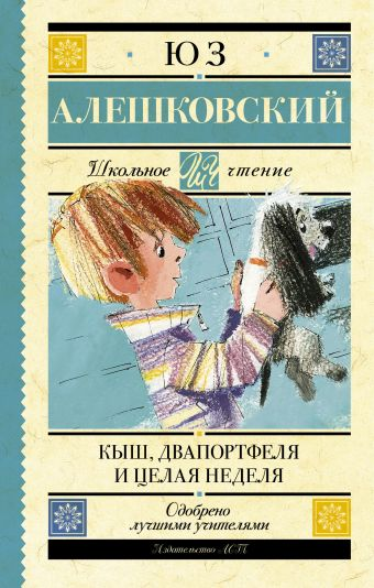 Кыш, Двапортфеля и целая неделя Алешковский Ю.