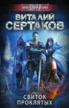 Сертаков В.В. - Свиток проклятых обложка книги