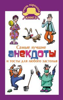 Маркина Е.В. - Самые лучшие анекдоты и тосты для любого застолья обложка книги