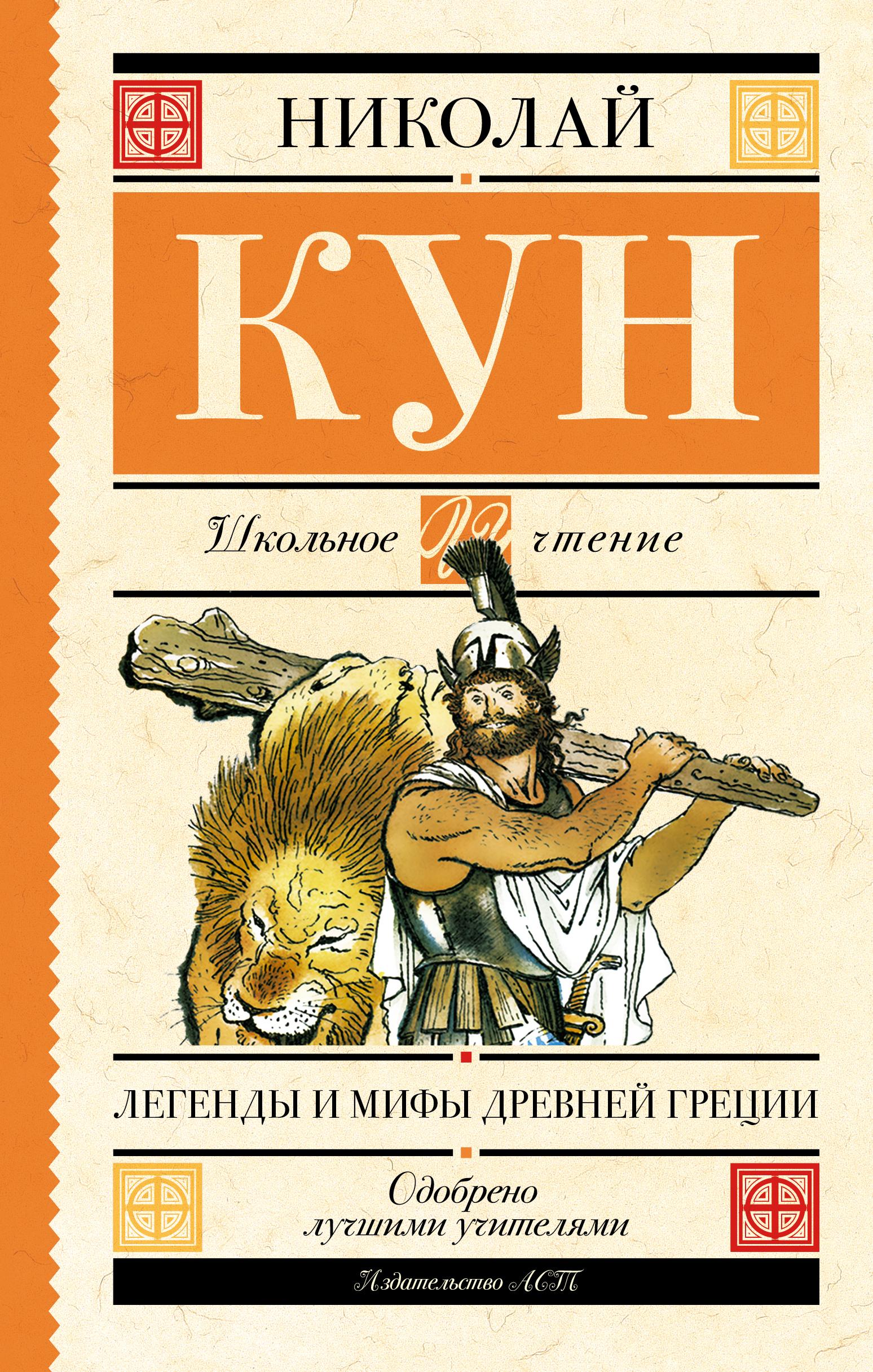 Легенды и мифы Древней Греции ( Кун Н.А.  )