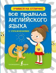 Матвеев С.А., Положенцева Д.В. - Все правила английского языка с упражнениями для начальной школы обложка книги