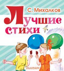 Михалков С.В. - Лучшие стихи обложка книги
