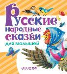 Толстой А.Н. - Русские народные сказки для малышей' обложка книги