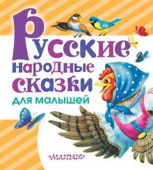 Толстой А.Н. - Русские народные сказки для малышей обложка книги