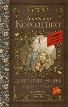 Короленко В.Г. - Дети подземелья обложка книги