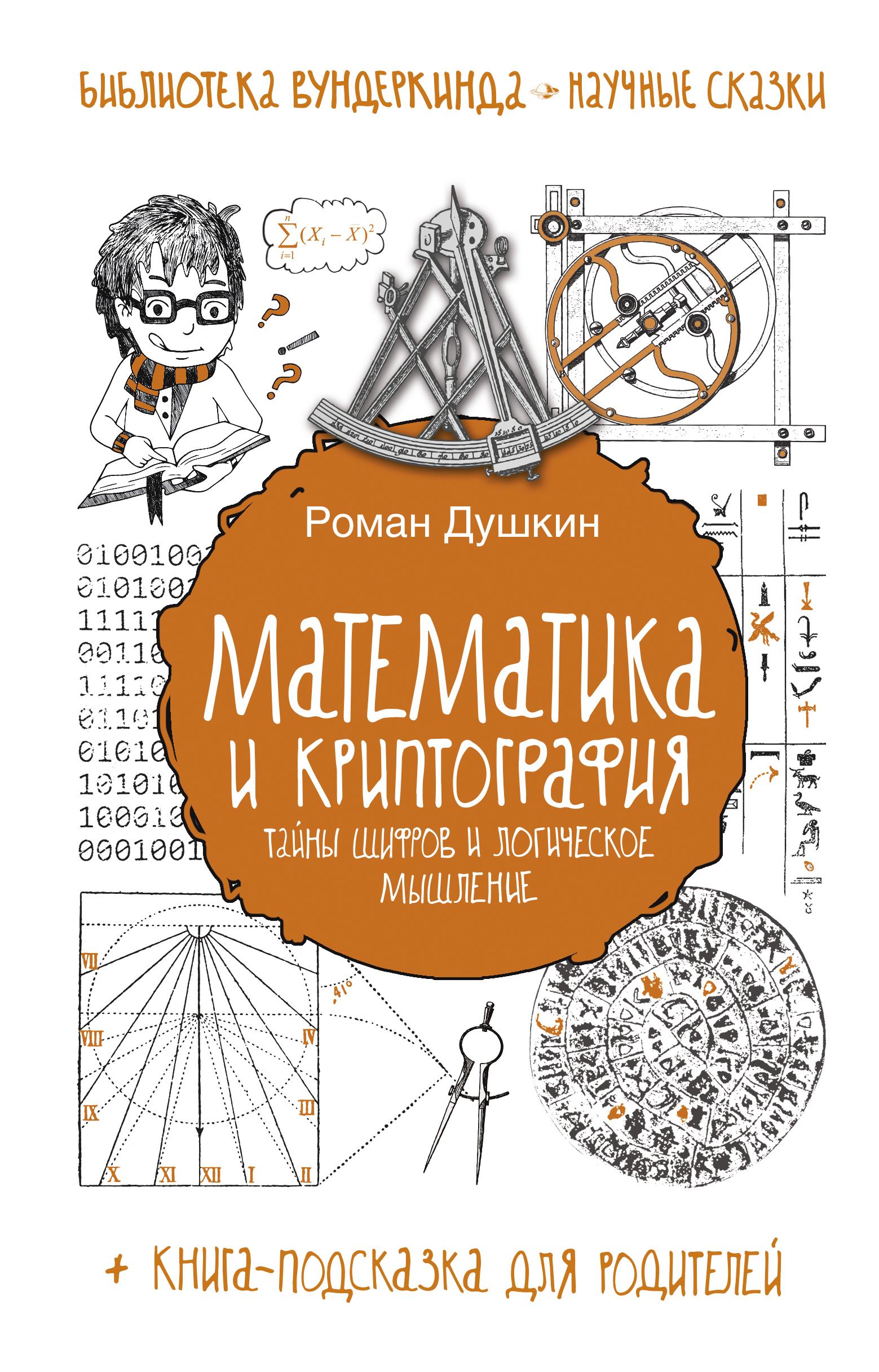 Математика и криптография: тайны шифров и логическое мышление ( Душкин Р.В.  )