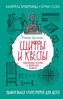 Душкин Р.В. - Шифры и квесты: таинственные истории в логических загадках обложка книги