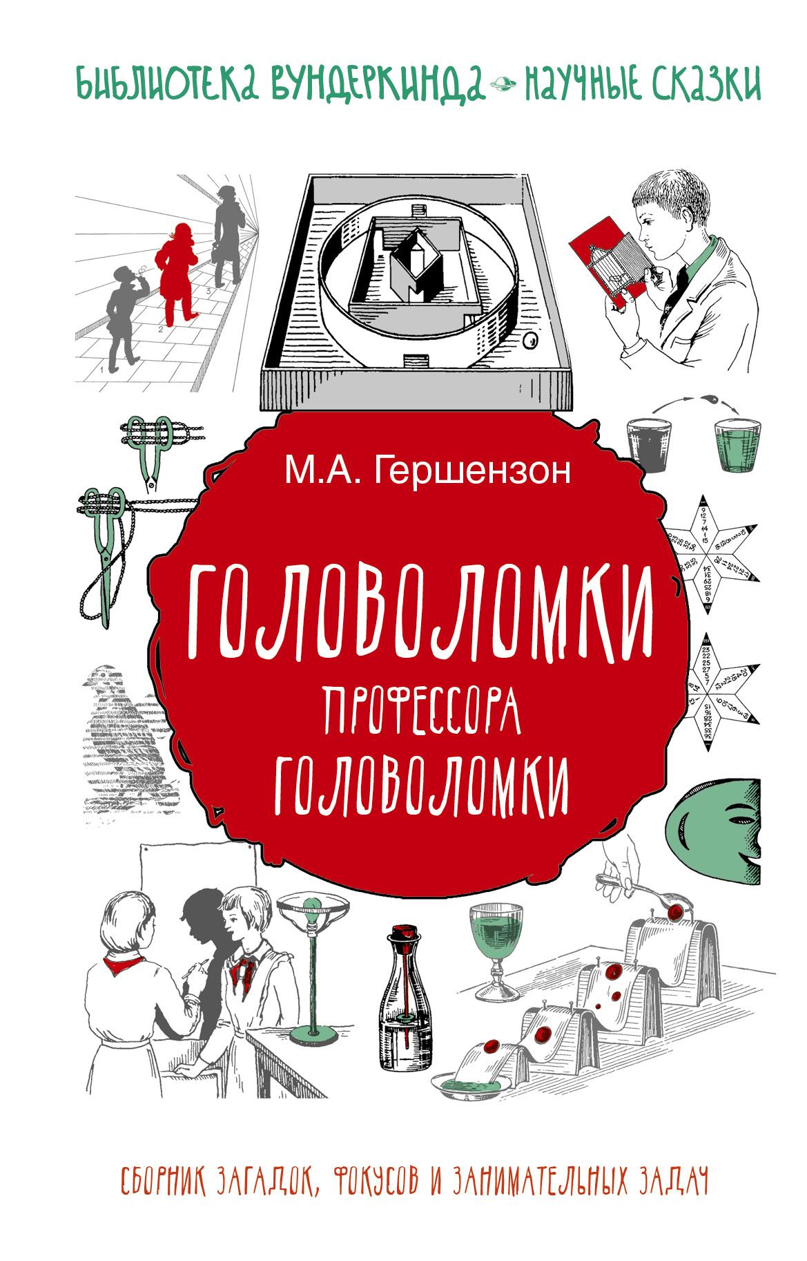 Гершензон М.А. Головоломки профессора Головоломки: сборник загадок, фокусов и занимательных задач