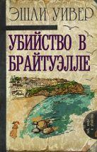 Уивер Э. - Убийство в Брайтуэлле' обложка книги