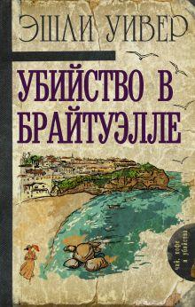 Уивер Э. - Убийство в Брайтуэлле обложка книги