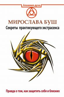 Буш Мирослава - Сглаз и порча! Правда о том, как защитить себя и близких. Секреты практикующего экстрасенса обложка книги