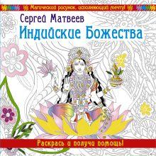 Матвеев С.А. - Индийские Божества. Раскрась и получи помощь! обложка книги