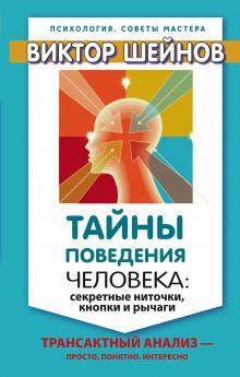 Шейнов В.П. - Тайны поведения человека: секретные ниточки, кнопки и рычаги. Трансактный анализ – просто, понятно, интересно обложка книги