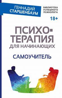 Старшенбаум Геннадий - Психотерапия для начинающих. Самоучитель обложка книги