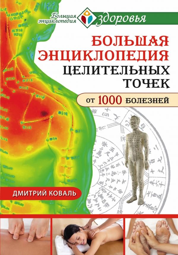 Большая энциклопедия целительных точек для лечения 1000 болезней Коваль Д.