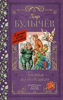 Гостья из будущего обложка книги