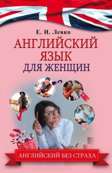 Левко Е.И. - Английский язык ДЛЯ ЖЕНЩИН обложка книги
