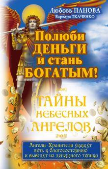 Панова Любовь, Ткаченко Варвара - Полюби деньги и стань богатым! обложка книги