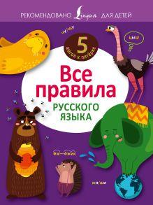 Алексеев Ф.С. - Все правила русского языка обложка книги