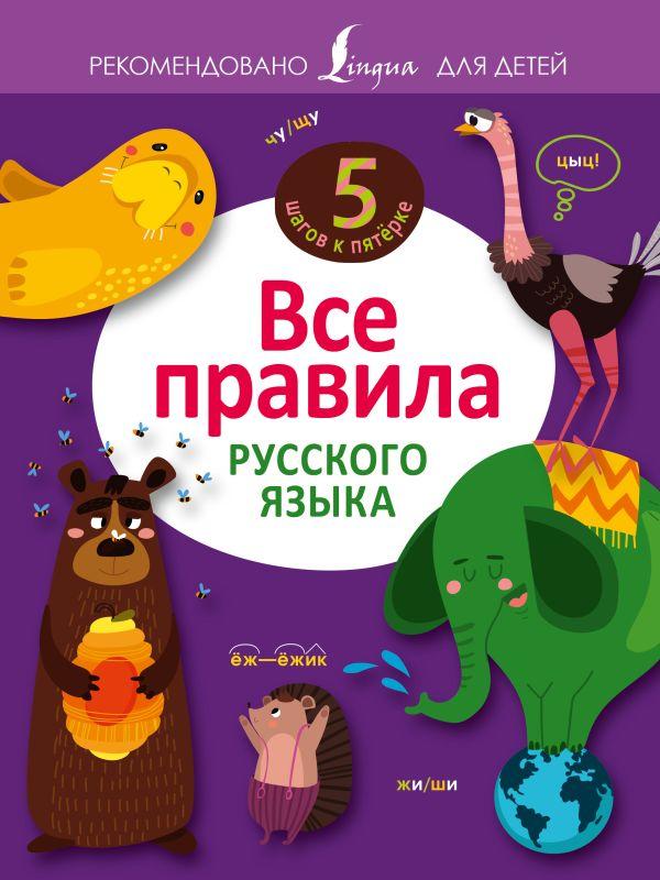 Все правила русского языка Алексеев Ф.С.