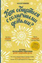 Хакамада Ирина, Бледанс Эвелина - Как общаться с солнечными детьми?' обложка книги