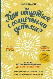 Хакамада Ирина, Бледанс Эвелина - Как общаться с солнечными детьми? обложка книги