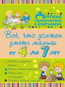 Никитенко И.Ю., Попова И.М. - Всё, что должен уметь малыш от 4 до 7 лет. Большой самоучитель для самых маленьких в картинках обложка книги
