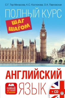 Английский язык. Полный курс ШАГ ЗА ШАГОМ + CD обложка книги