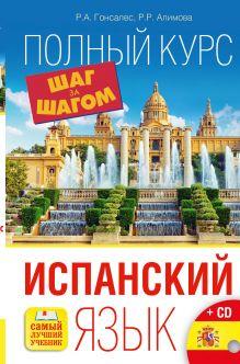 Гонсалес Р.А., Алимова Р.Р. - Испанский язык. Полный курс ШАГ ЗА ШАГОМ + CD обложка книги