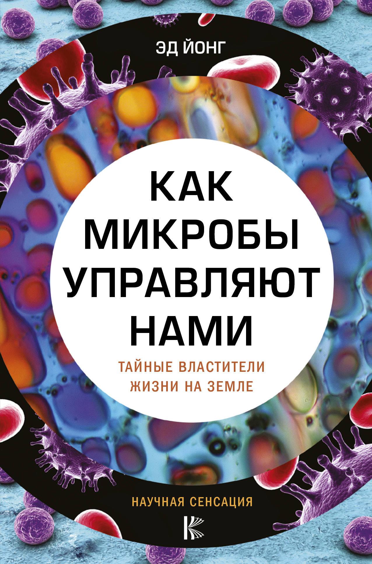 Как микробы управляют нами. Тайные властители жизни на Земле ( Йонг Э.  )