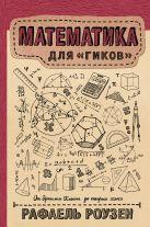 Роузен Рафаель - Математика для гиков' обложка книги