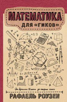 Роузен Рафаель - Математика для гиков обложка книги