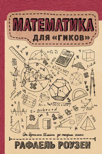 Математика для гиков Роузен Рафаель
