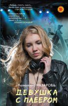 Назарова В.В. - Девушка с плеером' обложка книги