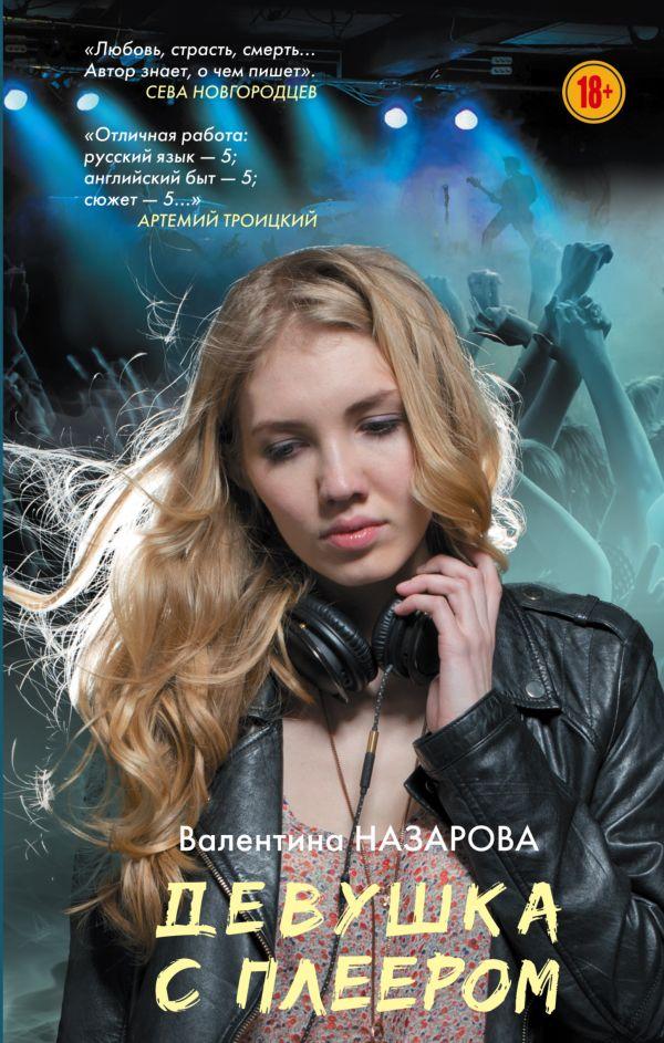 Девушка с плеером Назарова В.В.