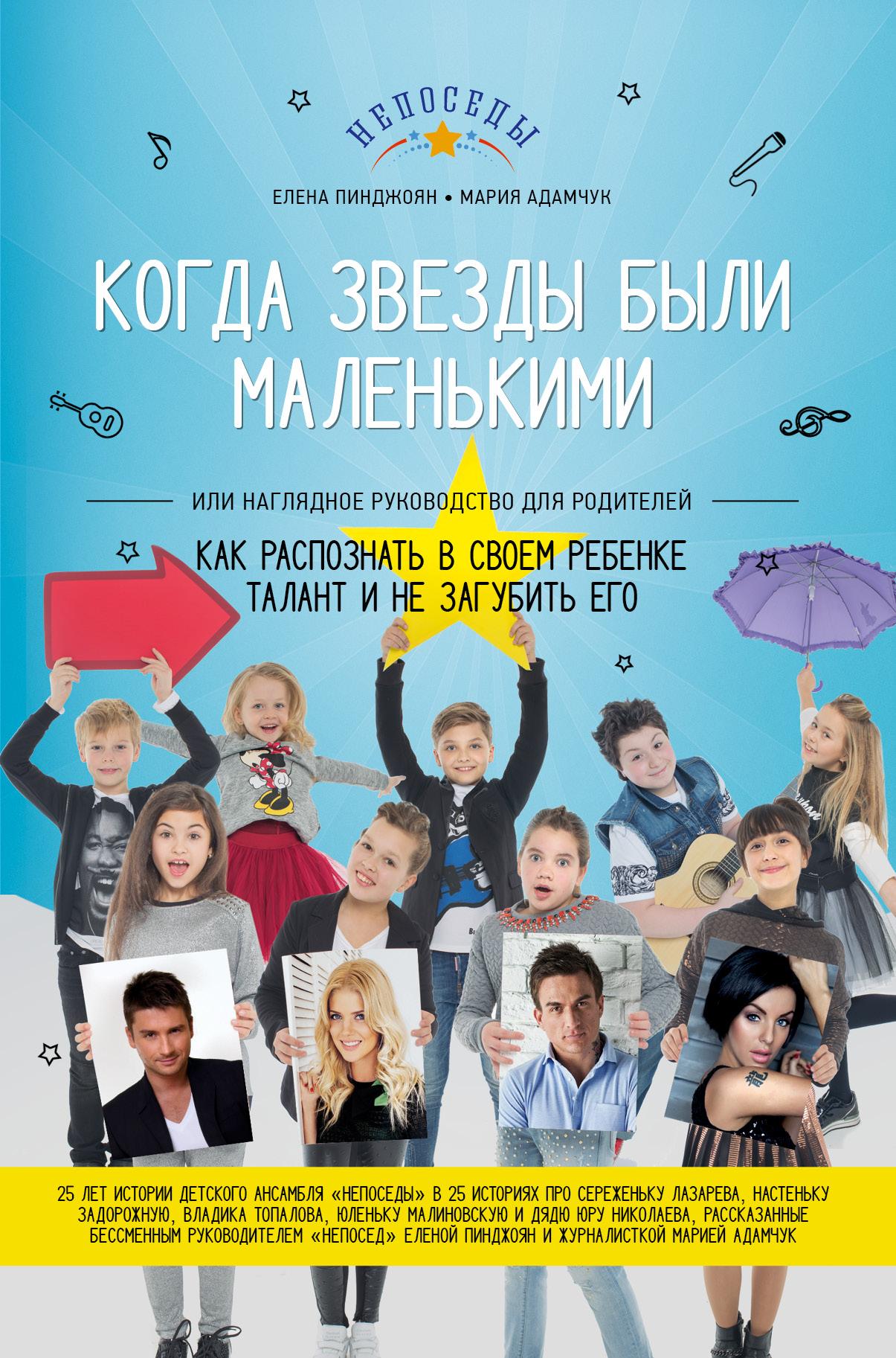Как распознать в своем ребенке талант и не загубить его ( Пинджоян Е.М., Адамчук М.А.  )