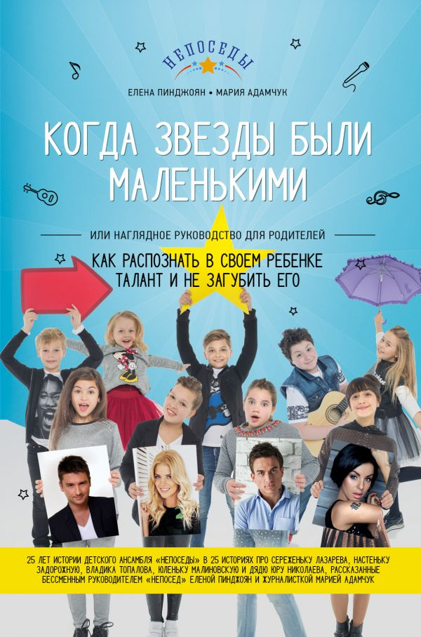 Как распознать в своем ребенке талант и не загубить его Пинджоян Е.М., Адамчук М.А.