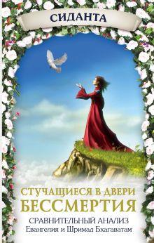 Чернин В.Э. - Стучащиеся в двери бессмертия обложка книги