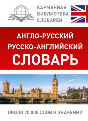 Англо-русский. Русско-английский словарь .