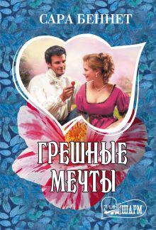Беннет С. - Грешные мечты обложка книги