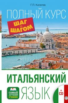 Киселев Г.П. - Итальянский язык. Полный курс ШАГ ЗА ШАГОМ + CD обложка книги